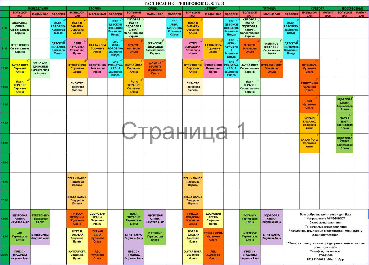 Расписание тренировок